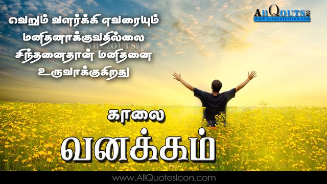 Tamil Good Morning Quotes Wshes For Whatsapp Life Facebook Images