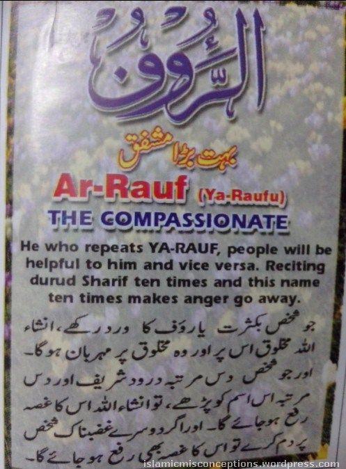 Ya raufu | 99 names of ALLAH | Allah, Names