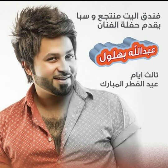 Abdullah Bahlool On The 3rd Day Of Eid Elite Jala Resort Spa