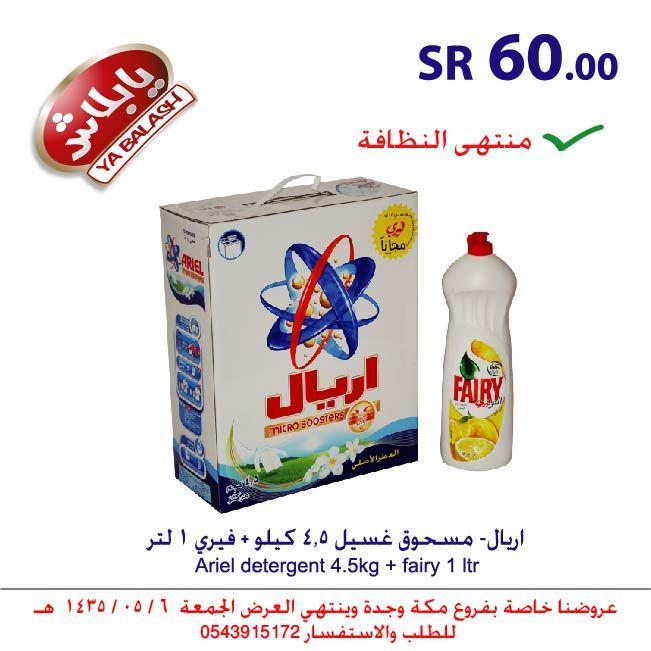 اريال مسحوق غسيل ٤ ٥ كيلو فيري ١ لتر Ariel Detergent Motor Oil Detergent