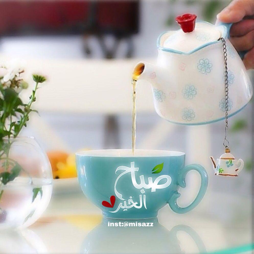 صباح الخير Tea Time Party Good Morning Arabic Morning Greeting