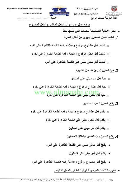 الصف الرابع لغة عربية الفصل الثاني ورقة عمل عن اعراب الفعل الماضي والفعل المضارع Grade
