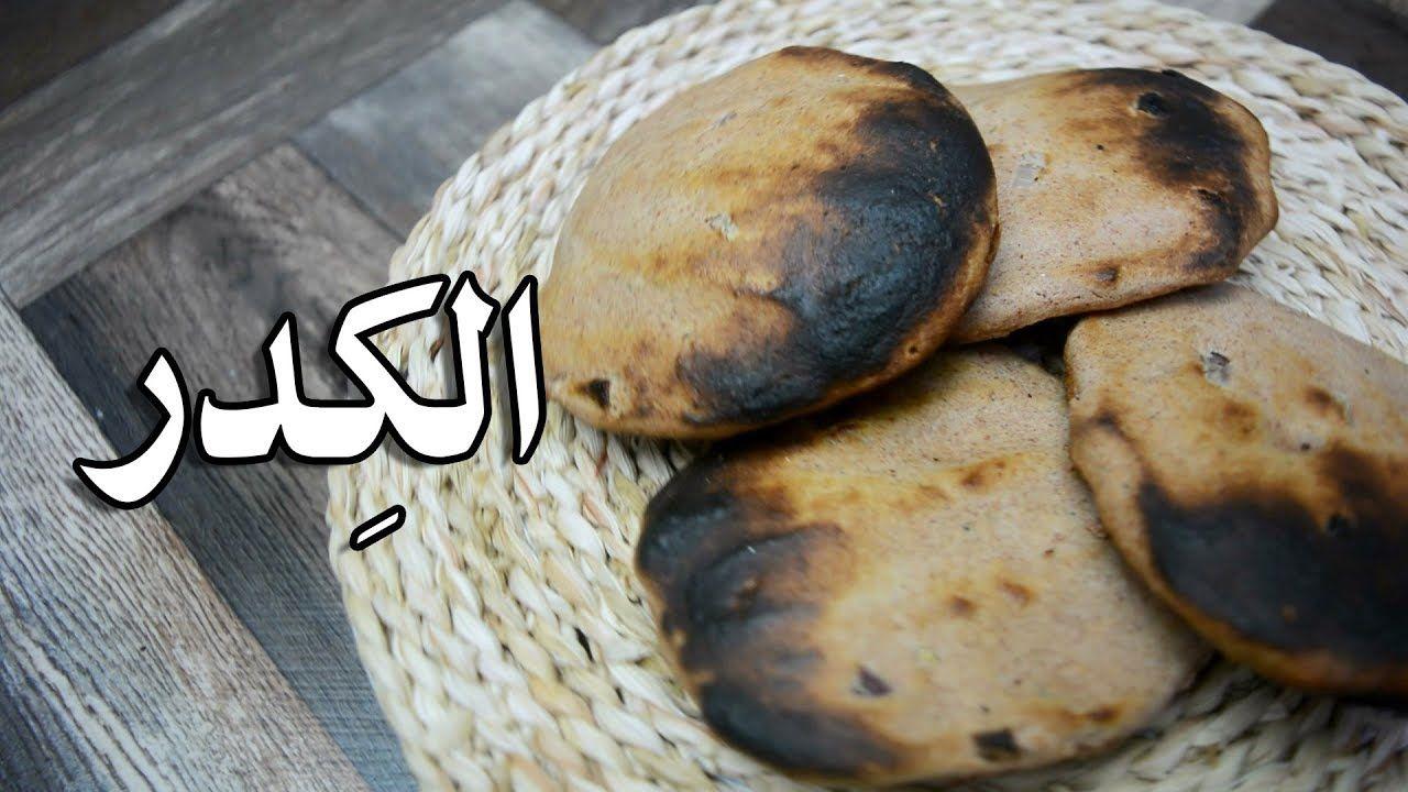 طريقة الكدر اليمني بالتفصيل مطبخ قدرية العولقي Yemeni Food Food Arabic Food