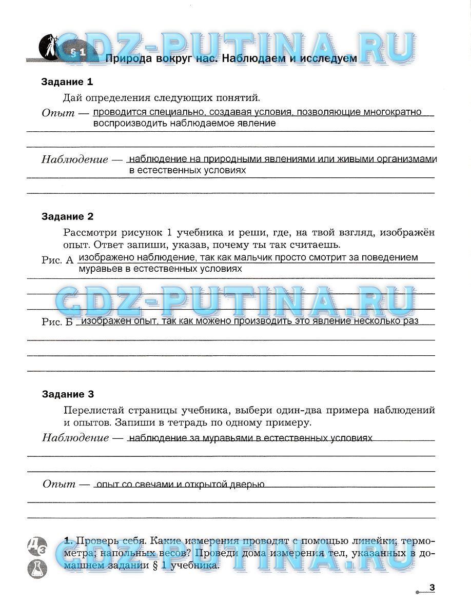 Ответы на рабочую тетрадь по географии 6 класс а.н.витченко и др