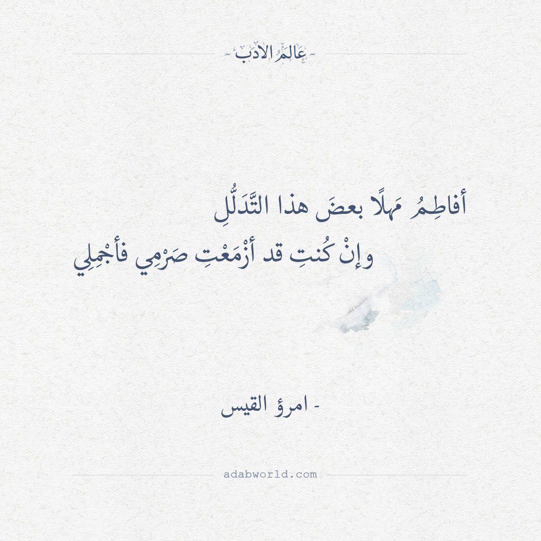 أفاطم مهلا بعض هذا التدلل امرئ القيس عالم الأدب Cool Words Arabic Poetry Arabic Quotes