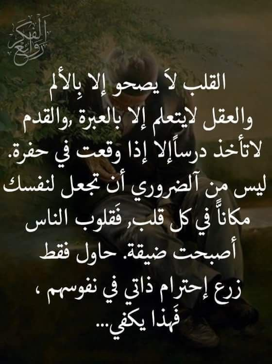 Pin By Amaal Ahmad On روائع الحكم Inspirational Quotes Quotes Lovely Quote