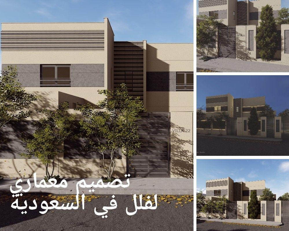 تصميم معماري فلل بالسعودية Architecture Architecture Design Online Design