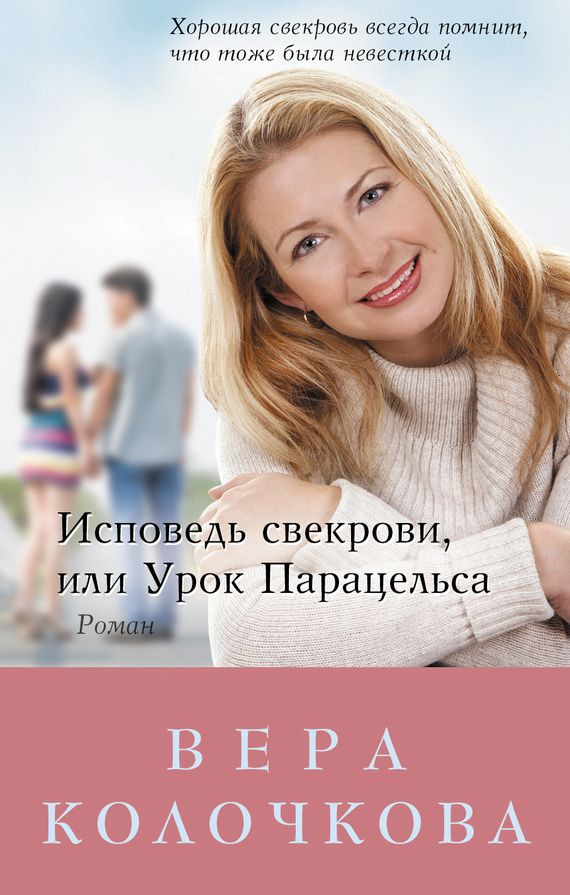 Колочкова Вера - Исповедь свекрови, или Урок Парацельса  - Москва: Эксмо, 2014. - (Счастливый билет).