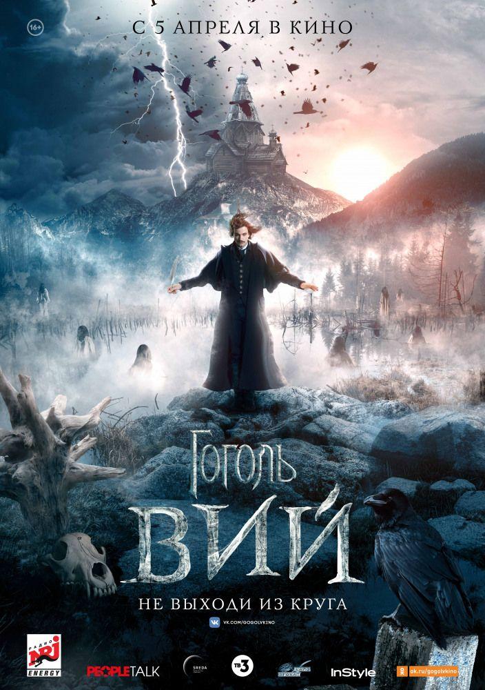 Гоголь Вий 2 часть 2018 смотреть онлайн в хорошем