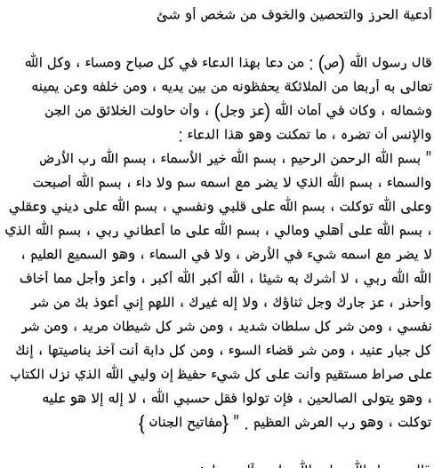 ادعية التحصين Islamic Quotes Islam Quran Quotes