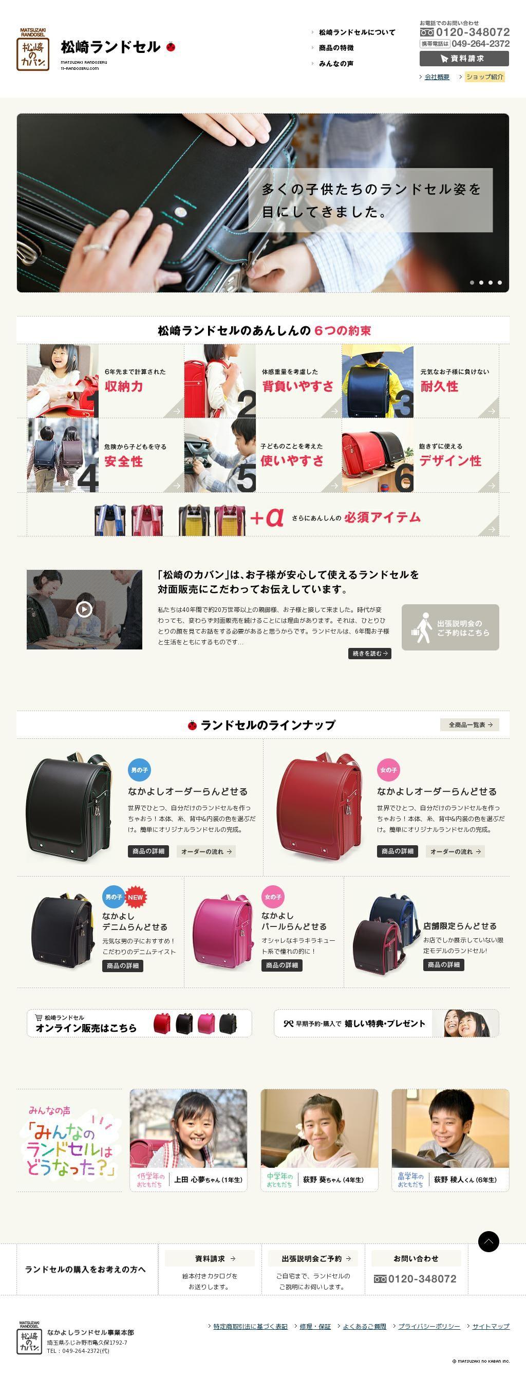 The website 'http://www.11-randoseru.com/' courtesy of @Pinstamatic (http://pinstamatic.com)