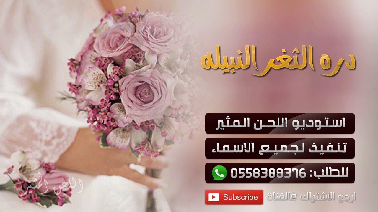 شيلة باسم ام العريس ام عاصم Ll درة الثغر النبيلة Ll تنفيذ بالاسماء U 9