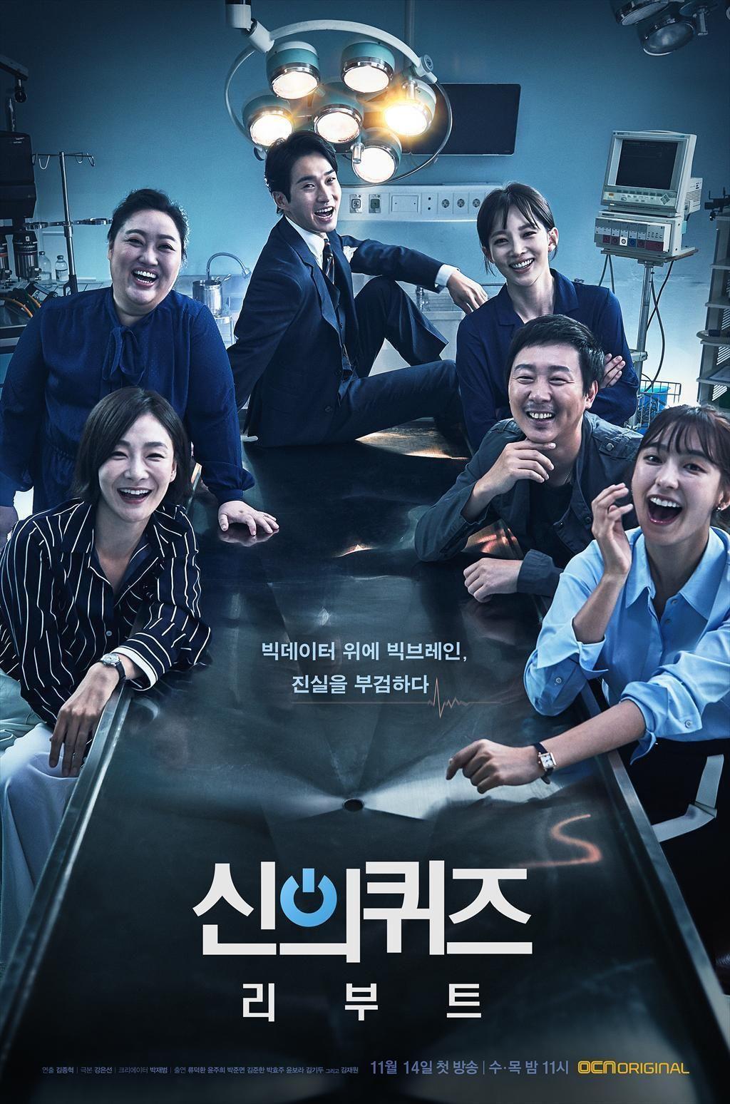 Quiz From God Reboot Korean Drama 2018 Korean Drama Drama Korea Investigasi