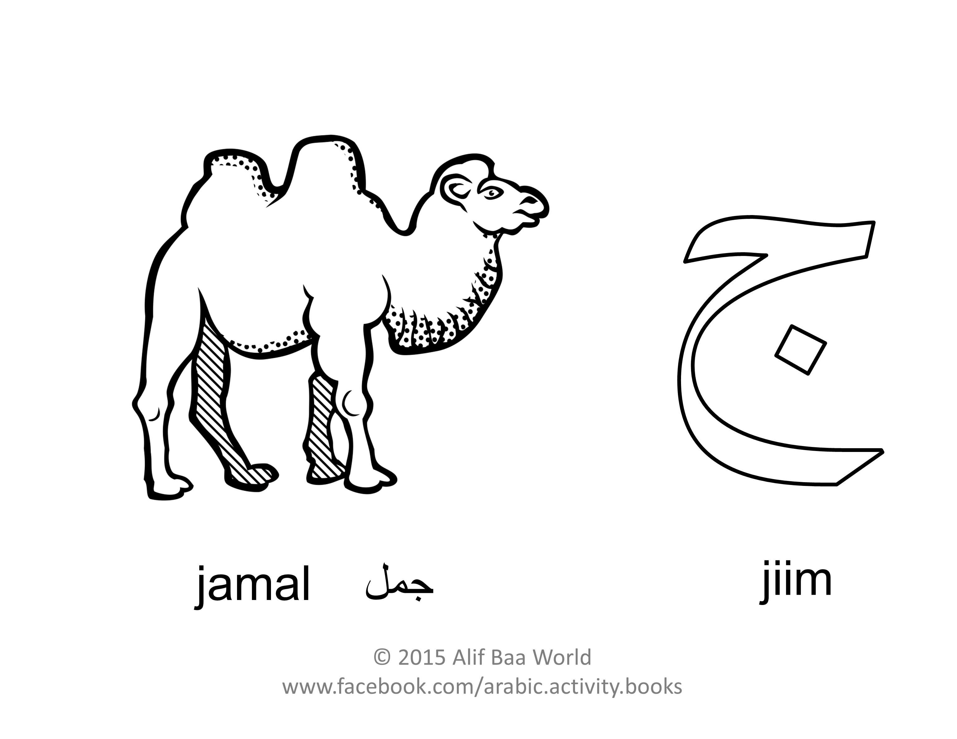 The fifth letter of the Arabic alphabet is: ج (Name: jiim