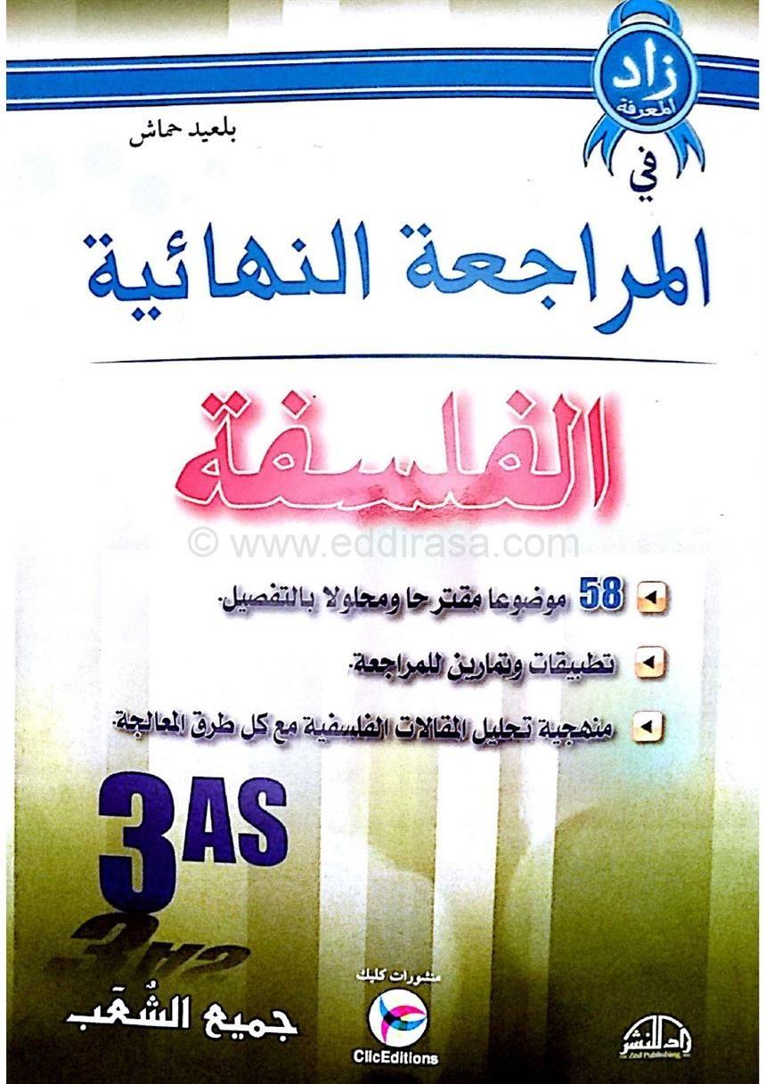 تحميل كتاب المراجعة النهائية للبكالوريا في الفيزياء للسنة الثالثة 3 ثانوي مــــكــتــــبــة الــبـكــالــوريــا Arabic Calligraphy Calligraphy