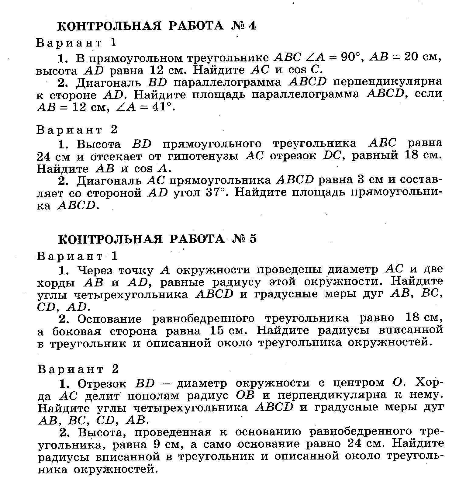 Контрольные работы в виде теста по обществознанию 7 класс боголюбова по параграфу защита отечества
