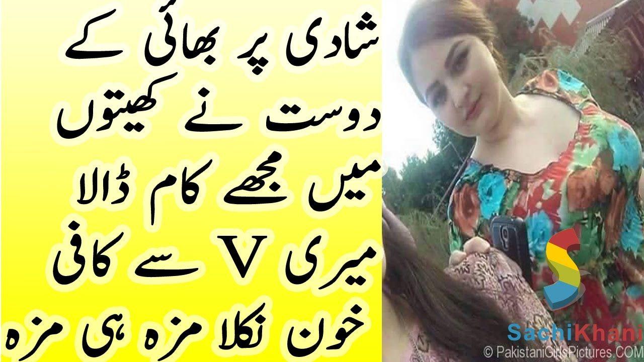 Shadi Par Bhai Kai Dost Nai Mujy Choda Mast Story In Urdu Hindi Sachi Khania
