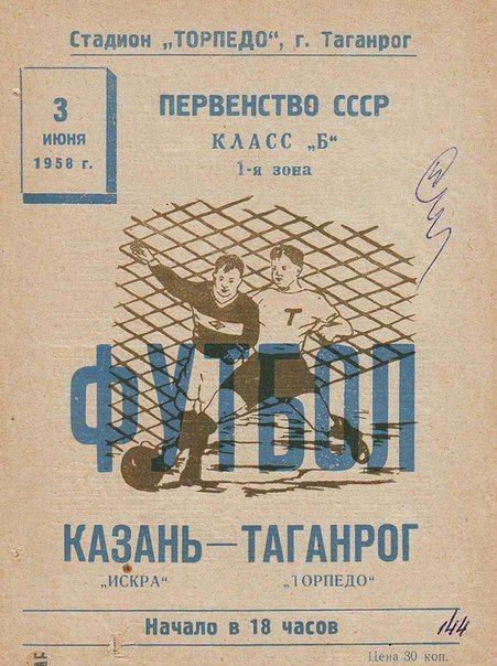 афиша футбольного матча, 1958