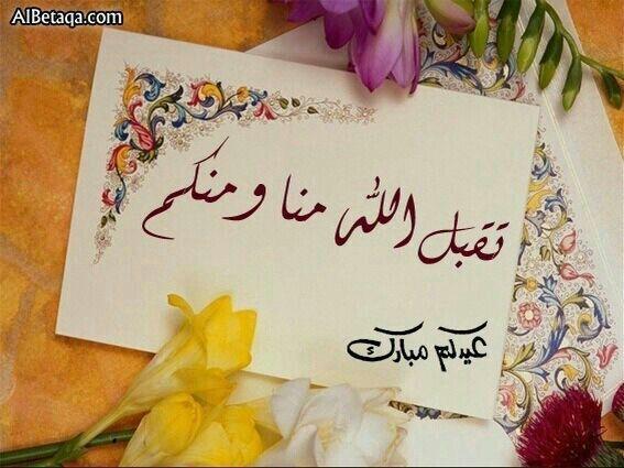 تقبل الله Eid Greetings Eid Cards Eid Al Adha Greetings