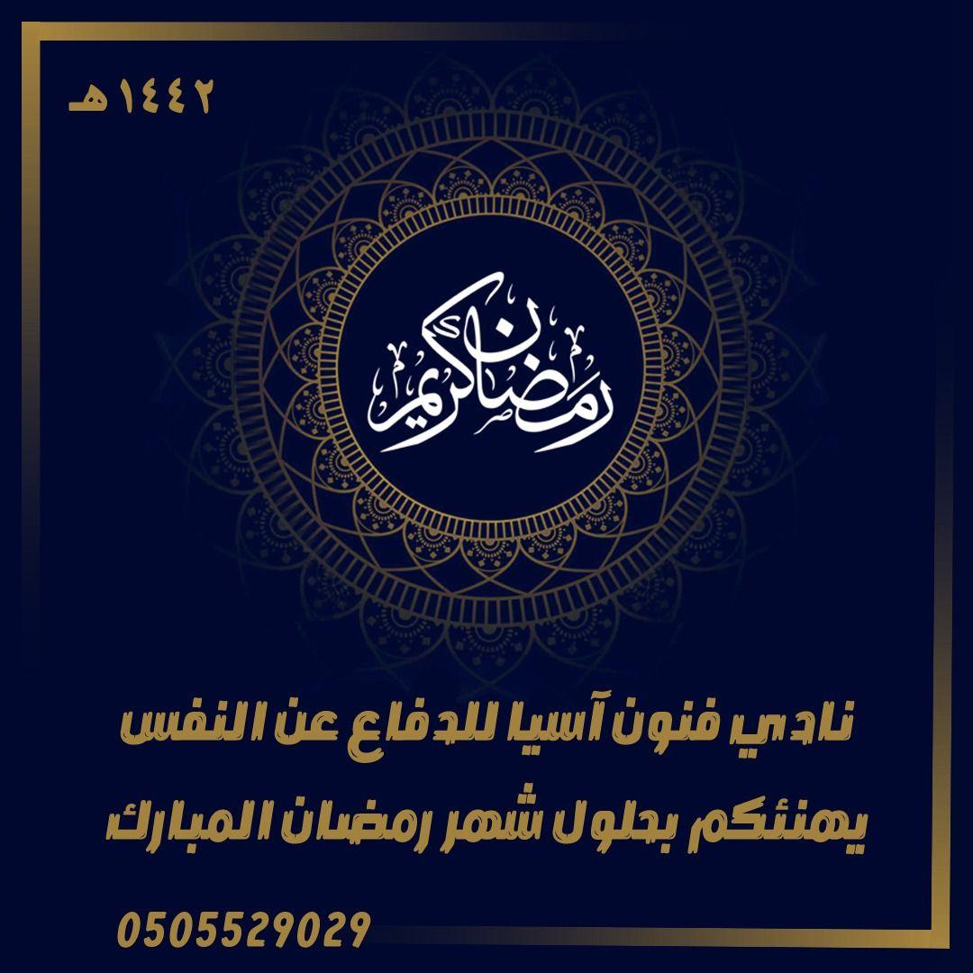 Ramadan kareem in 2021   Ramadan kareem, Kareem, Ramadan