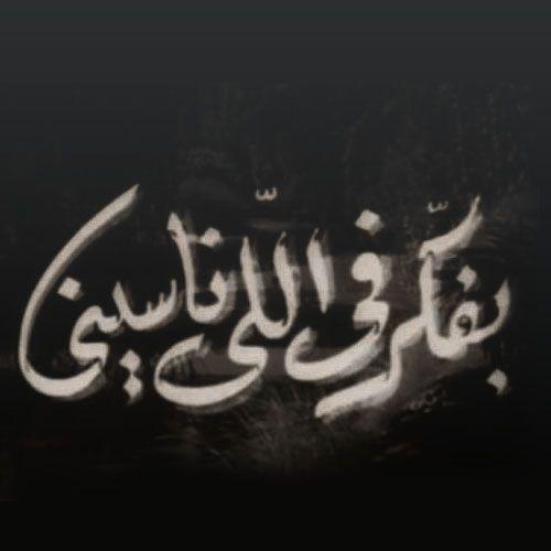 Arabic Arabic Quotes Hope Inspiration Beautiful Calligraphy