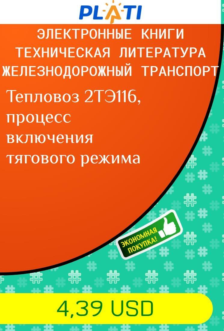 Книга по тепловозу 2тэ116 скачать бесплатно