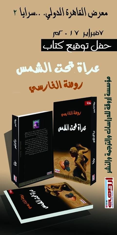 #موسوعة_اليمن_الإخبارية l إصدارات جديدة يحتفل بتوقيعها في جناح مؤسسة أروقة في معرض الكتاب