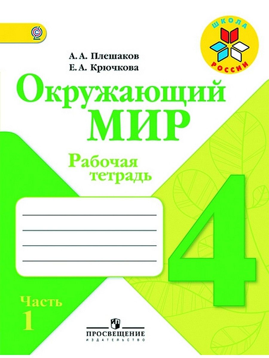 Онлайн учебник по обществоведению 9 класс вишневский м.и
