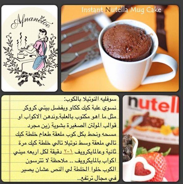 سوفليه نوتيلا Arabic Food Molten Chocolate Cake Mug Cake