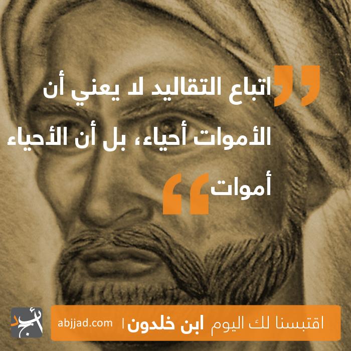 ابن خلدون أبجد Talking Quotes Funny Emoji Texts Arabic Love Quotes