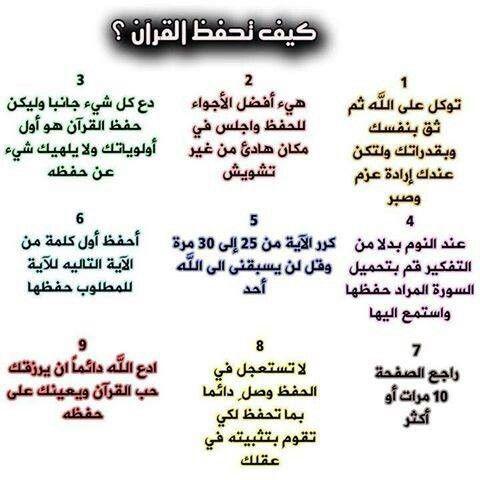 كيف تحفظ القرءان Islamic Phrases Learn Islam Islam Facts