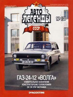 """Автолегенды СССР № 150 (2014) ГАЗ-24-12 """"Волга"""""""