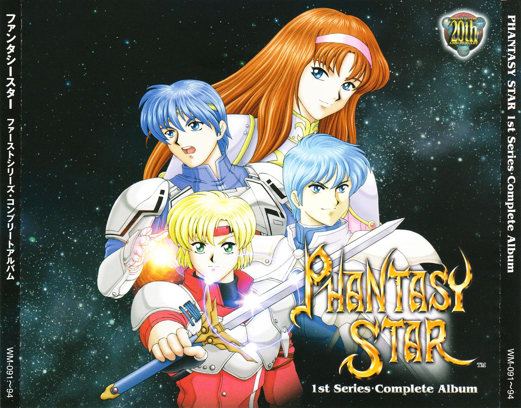 Phantasy Star 1st Series Complete Album Phantasy Star Online Game Character Sega Retro