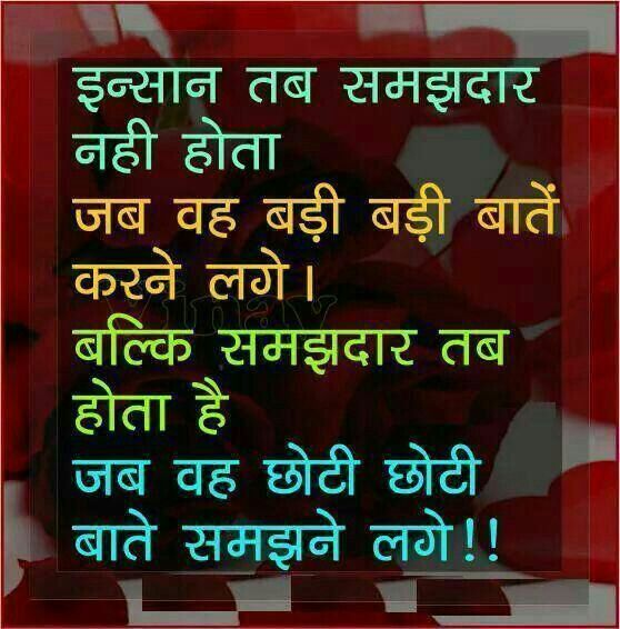 Insaan tab | Hindi quotes, Inspirational quotes, Positive ...