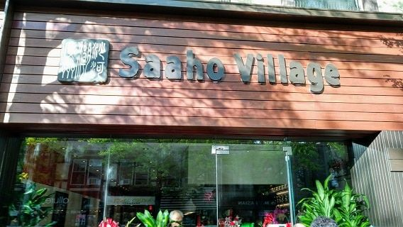 Review Saaho Village Great Neck Ny Best Chinese Restaurant Chinese Restaurant Great Neck