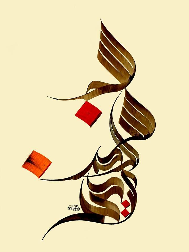 الخط السنبلي Islamic Art Calligraphy Islamic Calligraphy Islamic Caligraphy