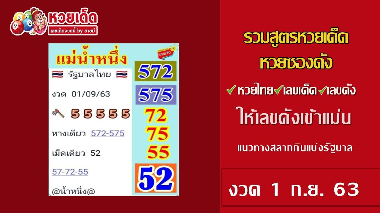หวยแม่น้ำหนึ่ง 1/9/63 หวยแม่นเลขเด็ด หวยดัง เลขแม่น้ำหนึ่ง ให้เลขแม่น หวย งวดนี้ - โคตรรวย.com-thailand.com | ผลิตภัณฑ์, วิตามิน