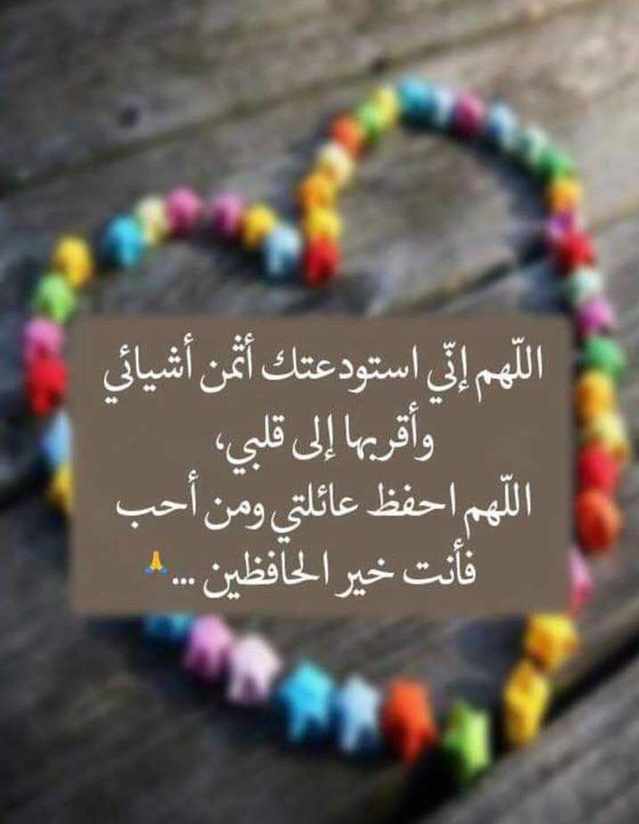 Pin By Amel Medany On Duea دعاء Islamic Art Calligraphy Cool Words Duaa Islam