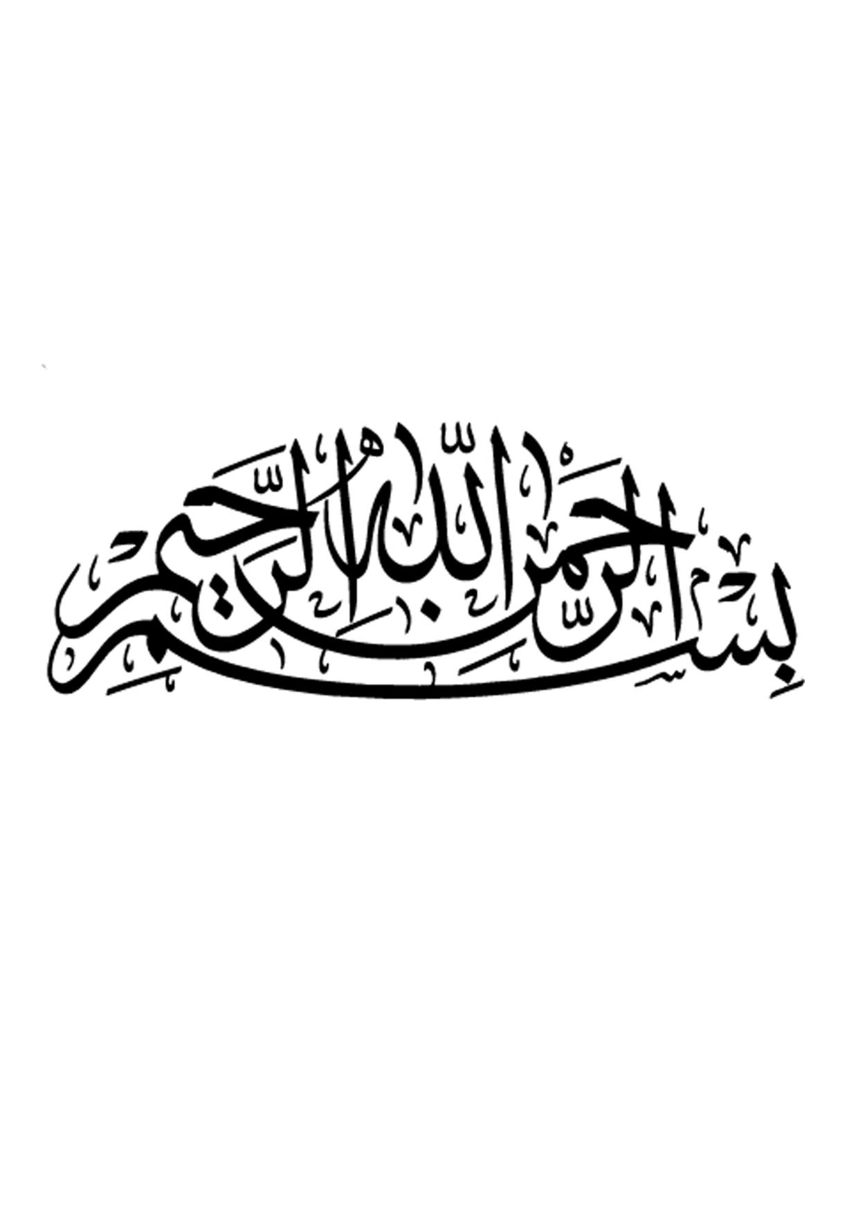 Bismillah PNG PNG Illustration de mode, Illustration