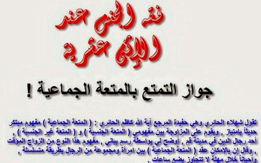 فقه الجنس المتعه عند الشيعة عباد القبور الدين المزيف Calligraphy Arabic Calligraphy
