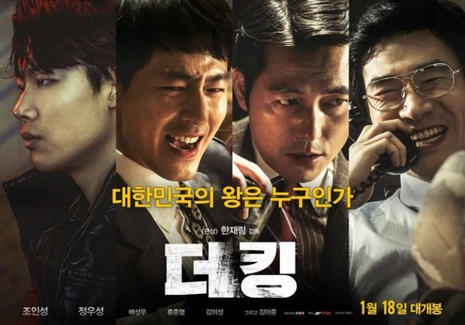'Confidential Assignment' Tops Box Offices | Koogle TV