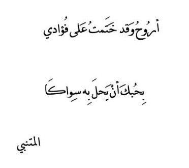 Pin by Mahdi Ataifa on روائــــــــع الشعر و الحّكم