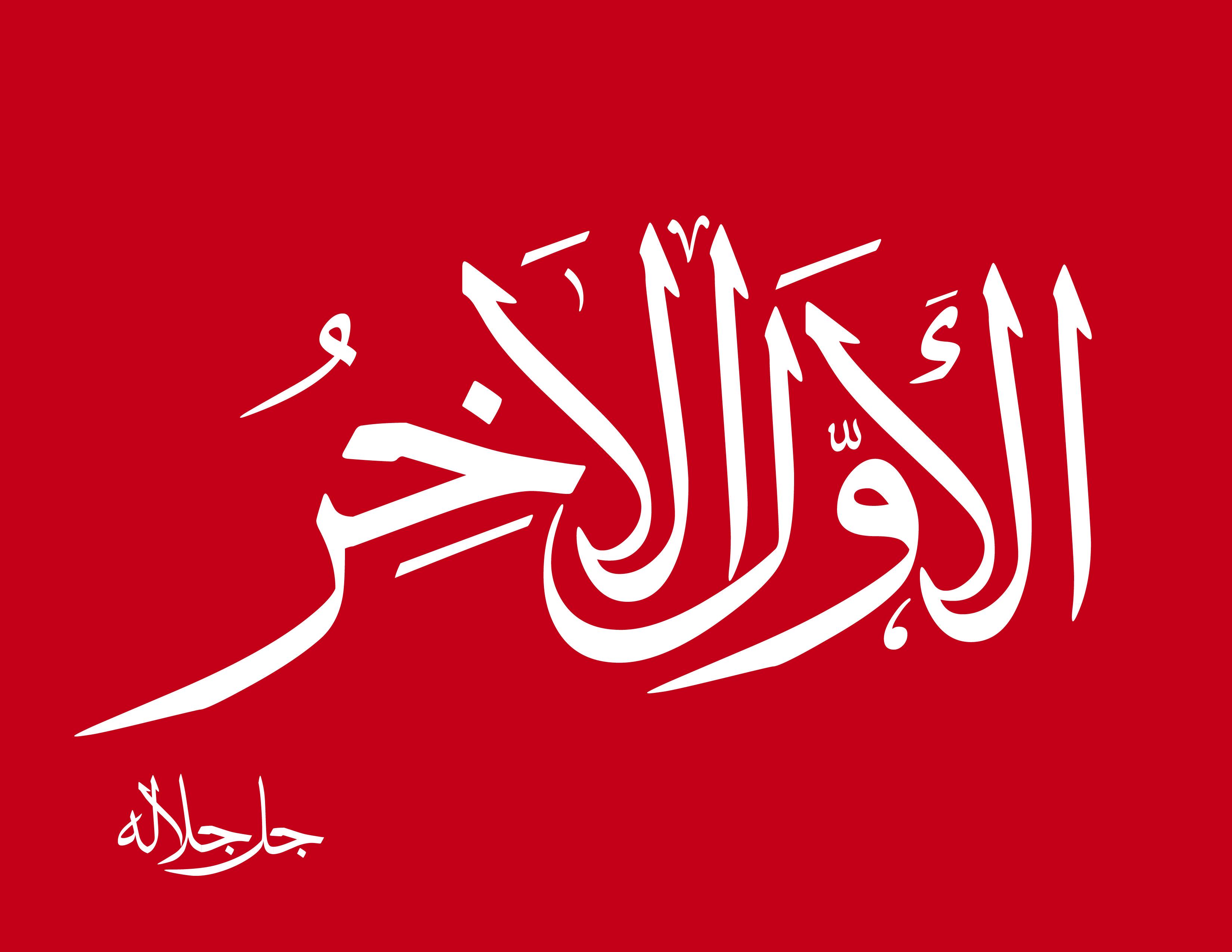 تابع شرح اسماء الله الحسنى للأطفال الأول الآخر الإله الشكور Arabic Calligraphy Okay Gesture Calligraphy