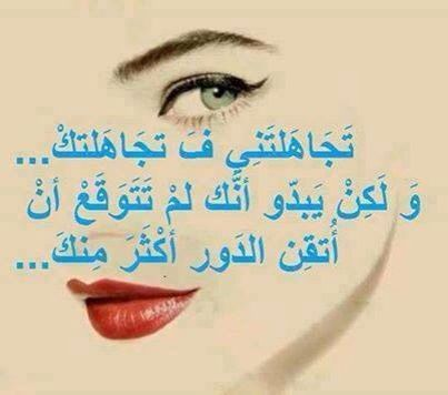 Pin By Duaa Kadhim On بعثرة كلام Arabic Quotes Love Messages Dont Push Me