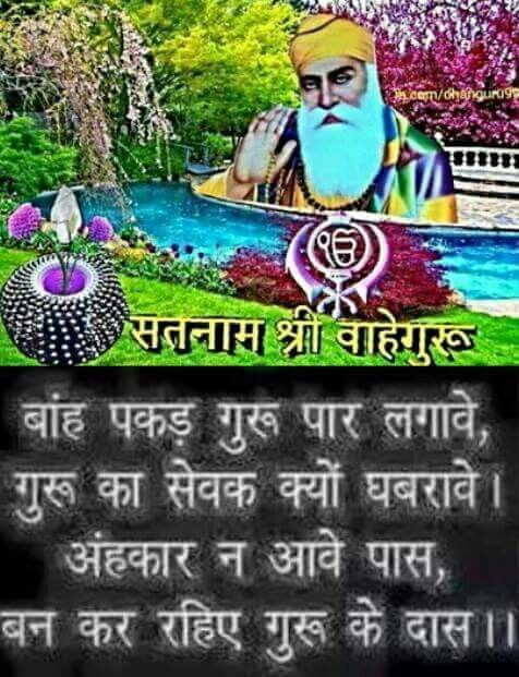 pin by vandana khanna on spiritual quotes guru quotes gurbani