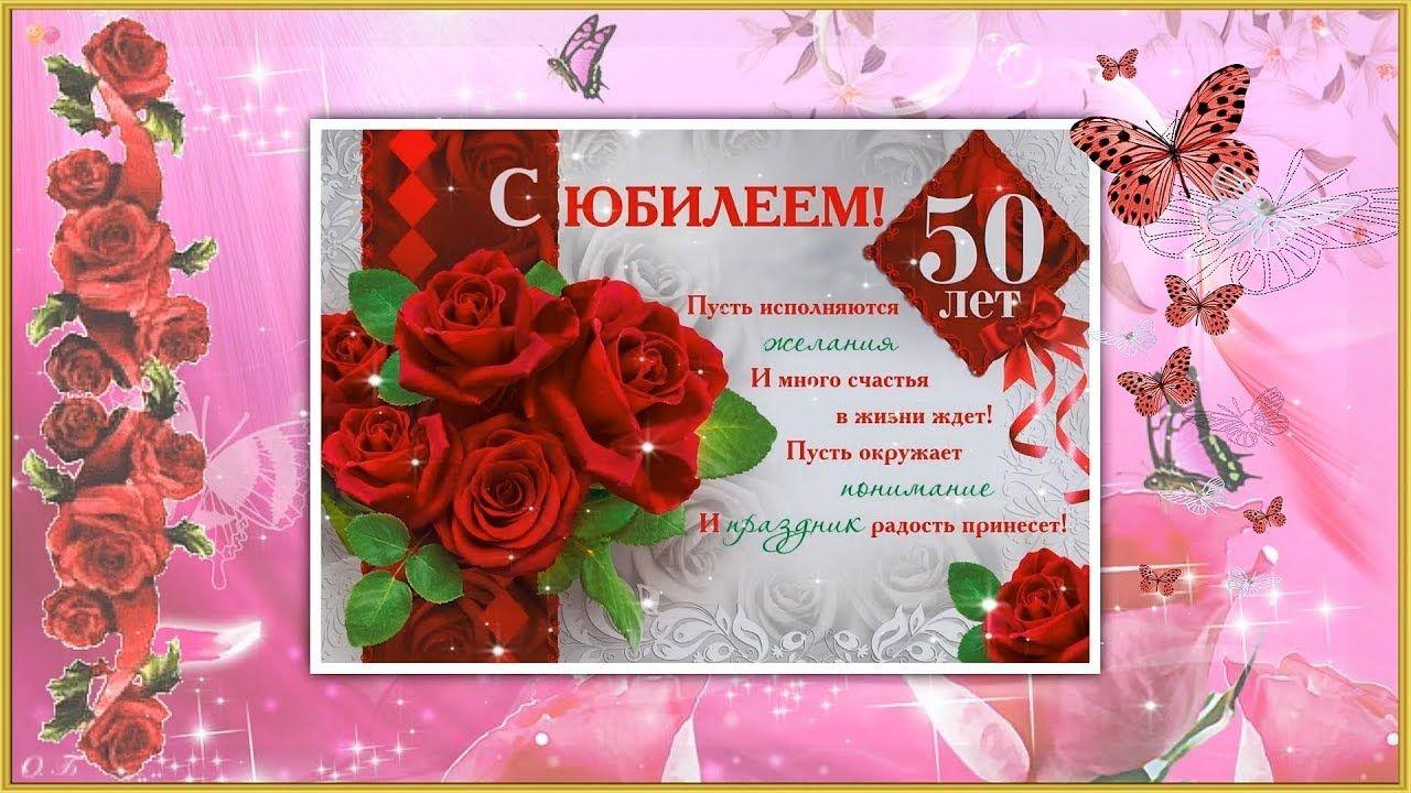 Открытки с юбилеем 50 лет женщине в прозе