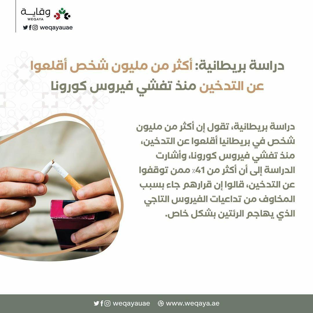 دراسة بريطانية أكثر من مليون شخص أقلعوا عن التدخين منذ تفشي فيروس كورونا Uae