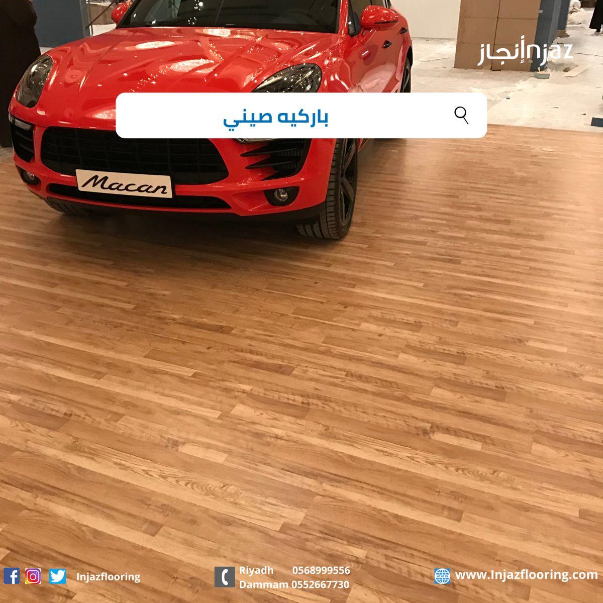 من أعمالنا تركيب باركيه صيني في موقع شركة في برج المملكة Toy Car Sports Car Car