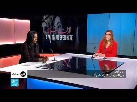 فرانس 24 من الصومال لا زلت امرأة In 2020 Flat Screen Flatscreen Tv Television