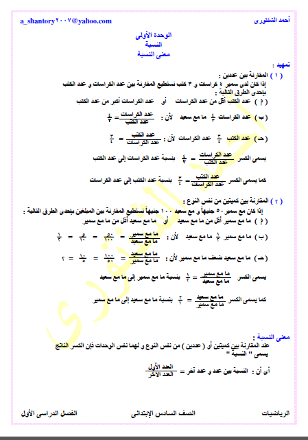ملزمة شرح منهج الرياضيات للصف السادس الابتدائى الترم الاول Math Math Equations Exam